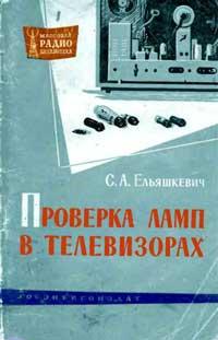 Массовая радиобиблиотека. Вып. 474. Проверка ламп в телевизорах — обложка книги.