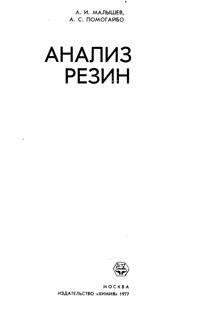 Анализ резин — обложка книги.