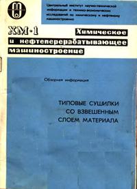 Типовые сушилки со взвешенным слоем материала — обложка книги.