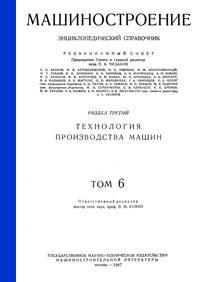 Машиностроение. Энциклопедический словарь. Том 6 — обложка книги.
