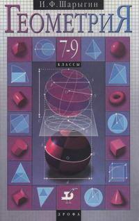 Геометрия. 7-9 классы — обложка книги.