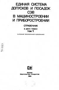 Единая система допусков и посадок СЭВ в машиностроении и приборостроении. Справочник. Том 1 — обложка книги.