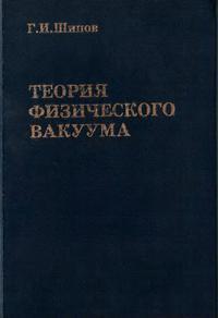 Теория физического вакуума: Теория, эксперименты и технологии — обложка книги.
