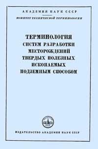 Терминология систем разработки месторождений твердых полезных ископаемых подземным способом. Сборник рекомендуемых терминов, вып. 51 — обложка книги.