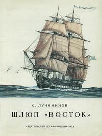 """Шлюп """"Восток"""" — обложка книги."""