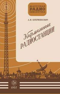 Массовая радиобиблиотека. Вып. 267. Карманные радиостанции — обложка книги.