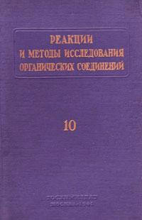 Реакции и методы исследования органических соединений. Том 10 — обложка книги.