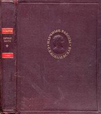 С. В. Ковалевская. Научные работы — обложка книги.
