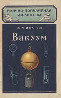 Научно-популярная библиотека. Вакуум — обложка книги.