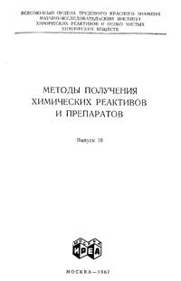 Химические реактивы и препараты. Выпуск 16 — обложка книги.