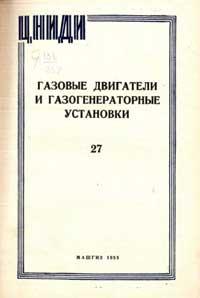 Газовые двигатели и газогенераторные установки — обложка книги.