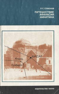 История науки и техники. Путешествие Афанасия Никитина — обложка книги.