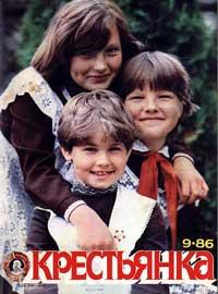 Крестьянка №09/1986 — обложка книги.