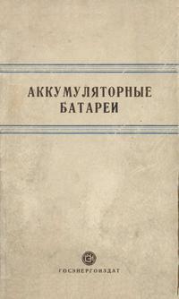 Аккумуляторные батареи — обложка книги.