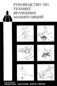 Руководство по технике врачебных манипуляций — обложка книги.