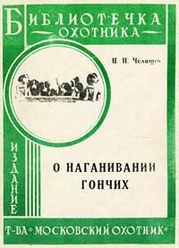 Библиотечка охотника. О наганивании гончих — обложка книги.