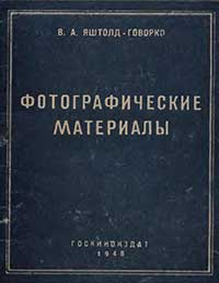 Фотографические материалы — обложка книги.
