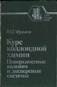 Курс коллоидной химии. Поверхностные явления и дисперсные системы — обложка книги.
