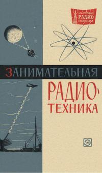 Массовая радиобиблиотека. Вып. 549. Занимательная радиотехника — обложка книги.
