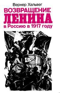 Возвращение Ленина в Россию в 1917 году — обложка книги.