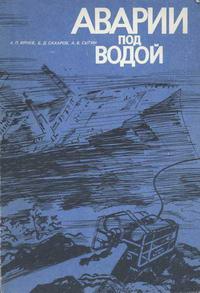 Аварии под водой — обложка книги.