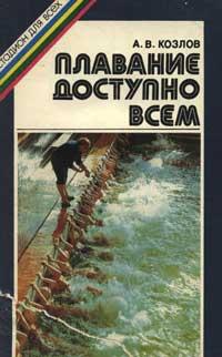 Плавание доступно всем — обложка книги.