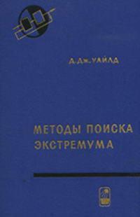 Теоретические основы технической кибернетики. Методы поиска экстремума — обложка книги.