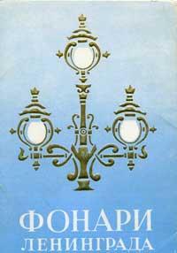 Фонари Ленинграда — обложка книги.