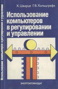 Использование компьютеров в регулировании и управлении — обложка книги.