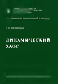 Динамический хаос — обложка книги.