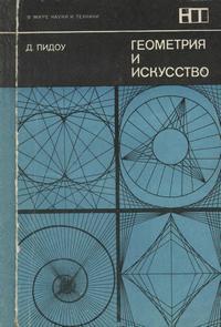 В мире науки и техники. Геометрия и искусство — обложка книги.