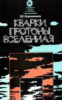 Наука и прогресс. Кварки, протоны, Вселенная — обложка книги.