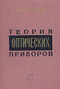 Теория оптических приборов — обложка книги.