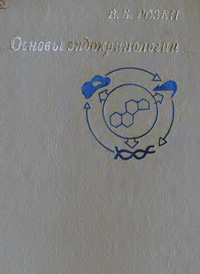 Основы эндокринологии — обложка книги.