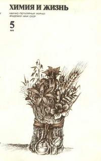 Химия и жизнь №05/1978 — обложка книги.