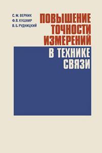 Повышение точности измерений в технике связи — обложка книги.