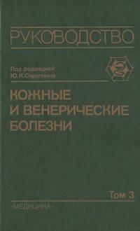 Кожные и венерические болезни. Том 3 — обложка книги.