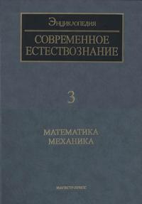 Современное естествознание: Энциклопедия. Том 3. Математика. Механика — обложка книги.