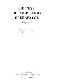 Синтезы органических препаратов. Сборник 8 — обложка книги.