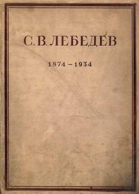 Сергей Васильевич Лебедев. Жизнь и труды — обложка книги.