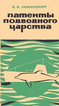 Новое в жизни, науке и технике. Биология и медицина №19/1965. Патенты подводного царства — обложка книги.