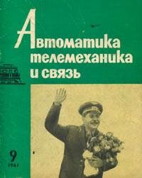 Автоматика, телемеханика и связь №9/1961 — обложка книги.