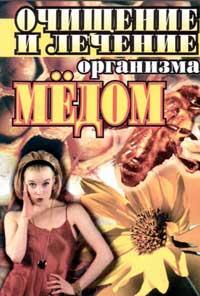 Очищение и лечение организма медом — обложка книги.