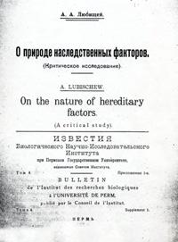 О природе наследственных факторов — обложка книги.