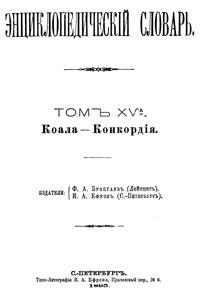 Энциклопедический словарь. Том XV А — обложка книги.
