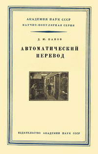 Научно-популярная серия. Автоматический перевод — обложка книги.