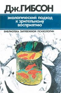 Экологический подход к зрительному восприятию — обложка книги.