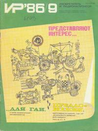 Изобретатель и рационализатор №09/1986 — обложка книги.