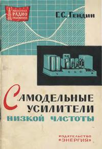 Массовая радиобиблиотека. Вып. 538. Самодельные усилители низкой частоты — обложка книги.