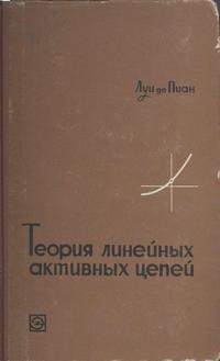 Теория линейных активных цепей — обложка книги.